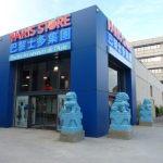 Paris Store (2)